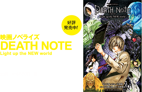 JUMP j BOOKS 映画ノベライズ DEATH NOTE Light up the NEW world