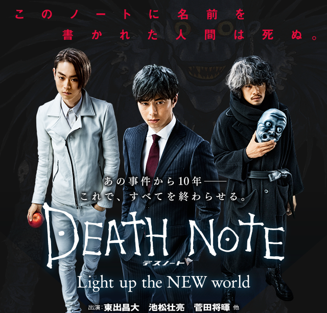 映画『DEATH NOTE デスノート Light up the NEW world』